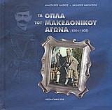 Τα όπλα του Μακεδονικού αγώνα (1904-1908)