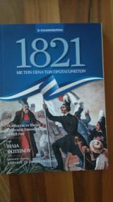 1821 - Με την πένα των πρωταγωνιστών(Οι άθλοι της εν Βλαχία Ελληνικής Επαναστάσεως το 1821 έτος)