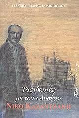 """Ταξιδευτές με τον """"Δυσέα"""" Νίκο Καζαντζάκη"""