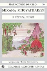 Η ερυθρά νήσος