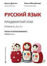 Ρωσικά για προχωρημένους