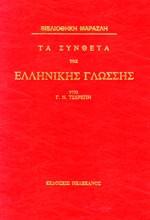 Τα σύνθετα της ελληνικής γλώσσας