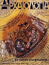Αρχαιολογια (79ο τευχος) Το ονειρο στο Βυζαντιο.