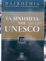 Παγκόσμια Πολιτιστική Εγκυκλοπαίδεια: Τα μνημεία της Unesco - Τόμος 19