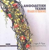ΑΝΘΟΔΕΤΙΚΗ ΤΕΧΝΗ (ΠΕΡΙΕΧΕΙ CD ΜΕ 15 ΣΥΝΘΕΣΕΙΣ ΒΗΜΑ-ΒΗΜΑ)