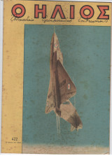 Ο Ήλιος-Νοέμβριος 1952