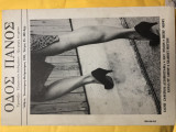 Οδός Πανός τεύχος 53 /  Ιαν-Φεβρ 1991