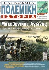 Παγκόσμια Πολεμική Ιστορία (τεύχος 7)