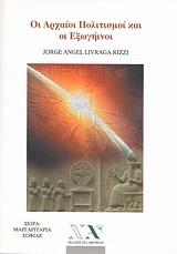 Οι αρχαίοι πολιτισμοί και οι εξωγηίνοι