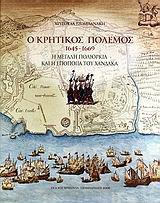 Ο κρητικός πόλεμος 1645-1669