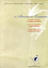 Οι Μαριονέτες του Σάλτσμπουργκ (Μέγαρο Μουσικής Αθηνών 1999-2000)