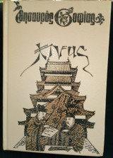 Θησαυρός Σοφίας της Αρχαίας Κίνας