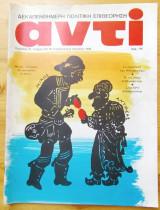Περιοδικο Αντι τευχος 370