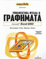 Easy click : Υπολογιστικά Φύλλα & Γραφήματα Microsoft Excel 2003