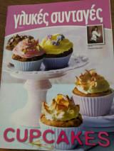 Γλυκές συνταγές - Τεύχος 1 - Cupcakes