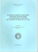 Συνοπτική ιστορική και οικονομική διερεύνηση της βιοτεχνικής και βιομηχανικής αναπτύξεως της Ζακύνθου στο τέλος του 19ου αιώνα - Ανάτυπο
