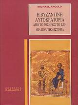 Η βυζαντινή αυτοκρατορία από το 1025 έως το 1204-μία πολιτική ιστορία