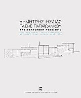 Αρχιτεκτονική 1980-2010
