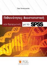 Πιθανότητες - Βιοστατιστική και Εφαρμογές με το SPSS