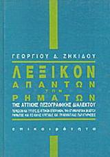 Λεξικόν απάντων των ρημάτων της αττικής πεζογραφικής διαλέκτου