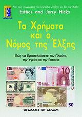 Τα χρήματα και ο νόμος της έλξης