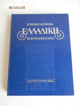 Ελλαδική - Έγχρωμη Παγκόσμια Εγκυκλοπαίδεια