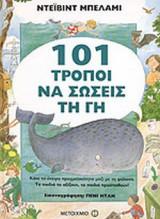 101 ΤΡΟΠΟΙ ΝΑ ΣΩΣΕΙΣ ΤΗ ΓΗ