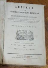 Λεξικόν των αρχαίων μυθολογικών,ιστορικών και γεωγραφικών κύριων ονομάτων