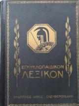 Εγκυκλοπαιδικόν λεξικόν- Τόμος 10ος