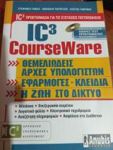Προετοιμασία για τις εξετάσεις πιστοποίησης IC3 Course Ware- Θεμελιώδεις αρχές υπολογιστών