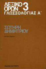 Λεξικό όρων γλωσσολογίας