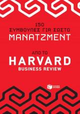 150 συμβουλές για σωστό μάνατζμεντ - από το Harvad Business Review