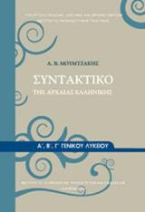 Συντακτικό της Αρχαίας Ελληνικής Α' Β' Γ' Λυκείου