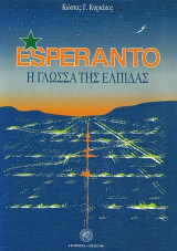 Esperanto η γλώσσα της ελπίδας