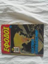 Εφοδος περιοδικο 1980 τευχος 132