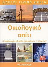 Οικολογικό σπίτι. Αλφαβητικός οδηγός εφαρμογών και τεχνικών