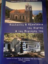 Εκκλησίες & Εξωκλήσια τησ Λίμνης & της Περιοχής της