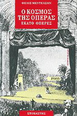 Ο κόσμος της όπερας