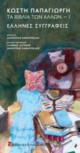Τα βιβλία των άλλων 1 - Έλληνες συγγραφείς