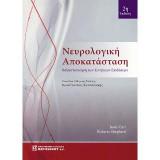 Νευρολογική Αποκατάσταση 2η έκδοση