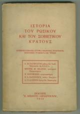 Ιστορία του Ρώσικου και Σοβιετικού κράτους