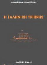 Η ελληνική τριήρης