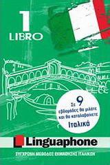 Linguaphone Libro 1: Ιταλικά