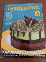 Γλυκά μυστικά - Ιούνιος 2012 - τεύχος 3