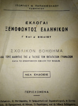 Εκλογαι Ξενοφώντος Ελληνικων