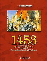 1453: Μαρτυρίες για την Άλωση της Κωνσταντινούπολης
