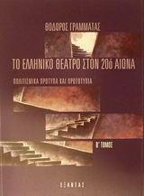 Το ελληνικό θέατρο στον 20ό αιώνα