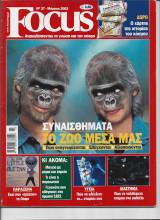 Focus τευχος 37 Μαρτιος 2003