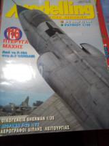 Modelling Περιοδικο Μοντελισμου Τευχος 31