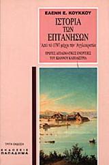 Ιστορία των επτανήσων από το 1797 μέχρι την Αγγλοκρατία. Πρώτες διπλωματικές ενέργειες του Ιωάννου Α. Καποδίστρια